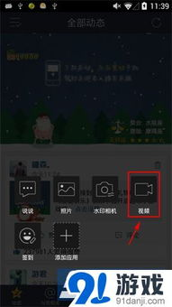 手机QQ空间短视频如何录制