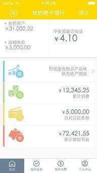 橙子银行app 平安橙子银行iPhone版下载 v1.0.5 9号软件下载