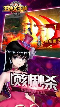 王牌X王牌游戏下载 王牌X王牌手游最新版下载v1.0 官网安卓版 2265手...