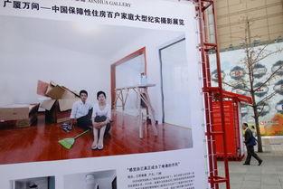 ...选 广厦万间 中国保障性住房百户家庭大型纪实摄影全国巡展