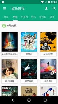 鲨鱼影视app下载 怎么下载电影 怎么样 嗨客手机软件站