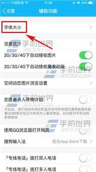 手机QQ字体大小怎么更改