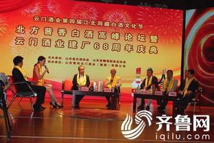 ...方酱香白酒高峰论坛开讲 专家齐聚青州共贺云门酒业68周年
