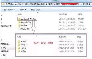 ...机取证软件会把微信的语音、图片和视频统一复制至Report报告名称...