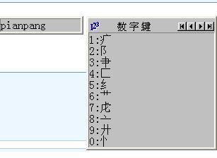 游戏名字怎么用五笔打一些好看的字