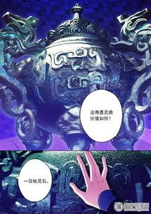 灵剑尊 第二十八话 墨灵鼎 爱奇艺漫画