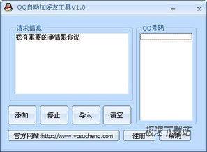 QQ加好友工具下载 QQ自动加好友工具 快速批量加QQ号码QQ好友 1.0...