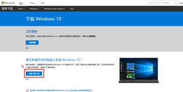 Win10官方升级安装、全新安装怎么选择下载