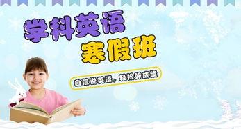 学科英语寒假班 帮助孩子自信说英语,轻松好成绩