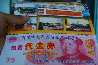 销宣传时,竟将100元面值的人民币复印后当代金券发到市民手中.   ...
