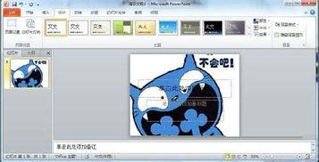 以上就是PowerPoint2010添加背景图片图文教程,大家学会了吗?希...