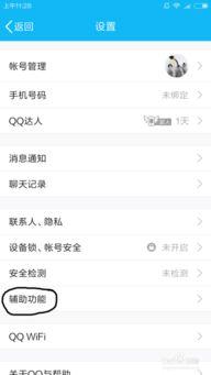 手机QQ如何设置流量情况下不自动接收图片