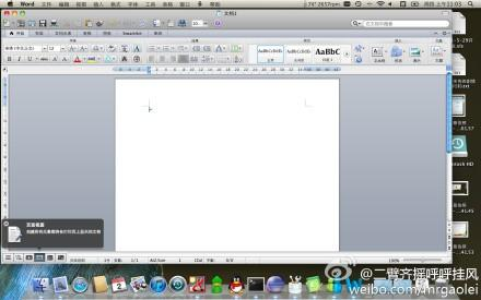office for mac 2001版安装教程