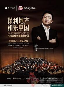 """2014年 """"相约中国爱乐乐团、佘隆""""-保利地产 和乐第六届和乐大使艺..."""
