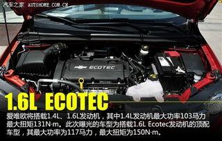 发动机型号: LCU LDE-推荐3款车型 雪佛兰爱唯欧购车手册