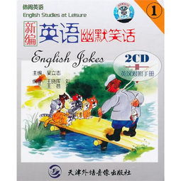 新编英语幽默笑话 一