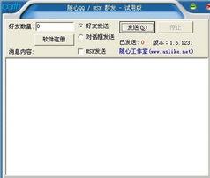 随心QQ MSN群发 消息群发器 群发邮件 提供软件下载,让网民充分享...