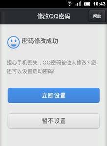 QQ安全中心快速修改QQ密码