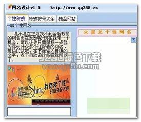 情侣网名设计工具 qq情侣网名设计软件 v1.0 最新版
