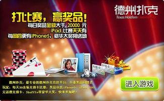 新浪棋牌中心德州扑克iPhone5大奖赛规则详解