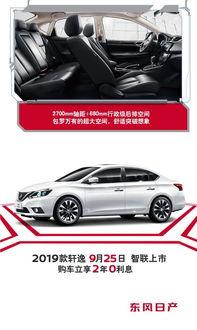 东风日产2019款轩逸智联上市欢迎品鉴