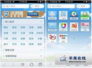 能听会看的手机浏览器很智能-iPhone版QQ浏览器3.4登陆App store