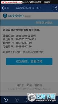 手机QQ聊天记录备份还原导出工具 QQ聊天记录备份还原导出2.3.2 安...
