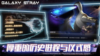 星际流浪游戏下载 星际流浪游戏安卓中文版 Galaxy Stray v1.0 嗨客手机站