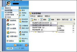 ...器,将聊天记录导出成备份文件-绝对强 QQ无法接收自定义表情解决...