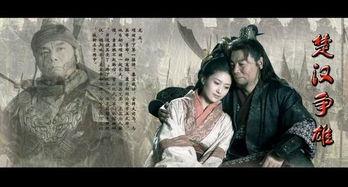 黄秋生任程伟 楚汉争雄 英雄美人的爱恋