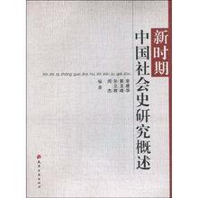 中国社会史研究之演进