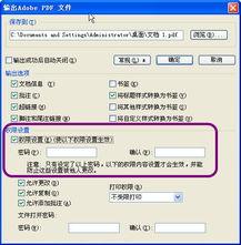 ...出对话框中点击高级即可进行密码的设置了.如图:-输出PDF文件加密