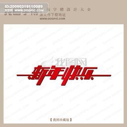 新年快乐字体设计模板下载 新年快乐字体设计图片下载-新年快乐字体...