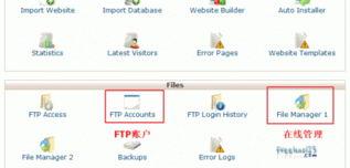 ...sting免费空间无限空间和流量 申请域名绑定文件管理和建站