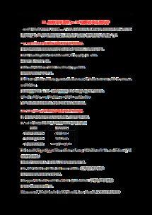 ...题致胜微方法 虚拟语气2 5 虚拟语气用在as if引导的状语从句中图片...