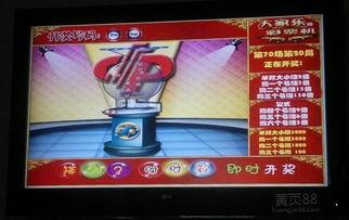 【出售大家乐彩票机、3D时时彩等】-黄页88网