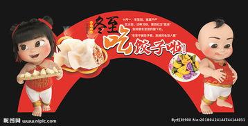 关于冬至吃饺子的传说——豆角饺子