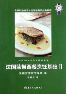 法国蓝带西餐烹饪基础2 (平装) 法国蓝带厨艺学院, 陈雅芳 ****- (4...