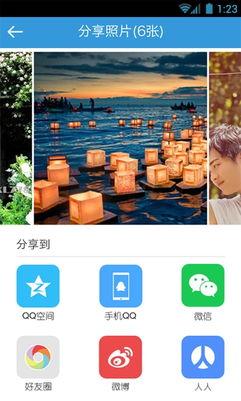 搜狐相册客户端下载 搜狐相册安卓版v1.1.0最新绿色版