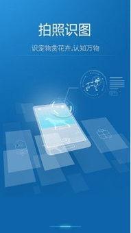 百度识图安卓版app下载 百度识图安卓版 手机之家