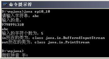 Java知多少 70 面向字节流的应用