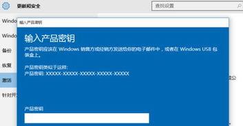 Ghost windows10系统企业版激活码教程