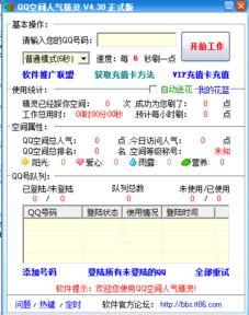 qq空间人气精灵下载 qq空间人气精灵永久免费版5.42 PC下载网