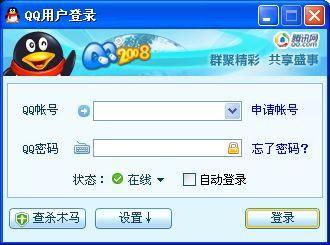 怎么更改QQ登录界面