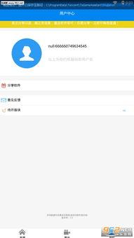 直播小盒app下载 直播小盒安卓版下载1.0 乐游网安卓下载