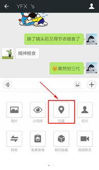 微信怎么发送位置