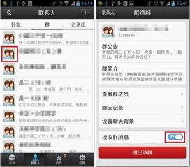 3、在QQ群聊天界面,点击右上角的图标同样可以进入