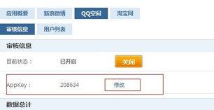qqkey申请时登录回调地址和网站域名不一致的问题已解决 官方论坛的...