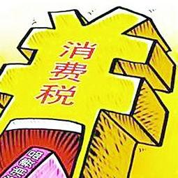 会计必须掌握的增值税和消费税账务处理和定义