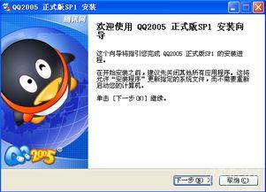 腾讯qq2005下载